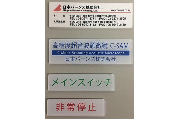 大阪市北区の株式会社タクトのアクリルプレート