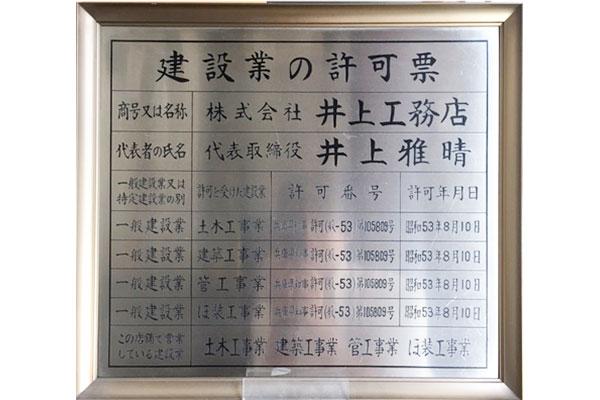 大阪市北区の株式会社タクトの建設業許可証