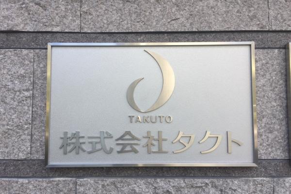 大阪市北区の株式会社タクトの銘板