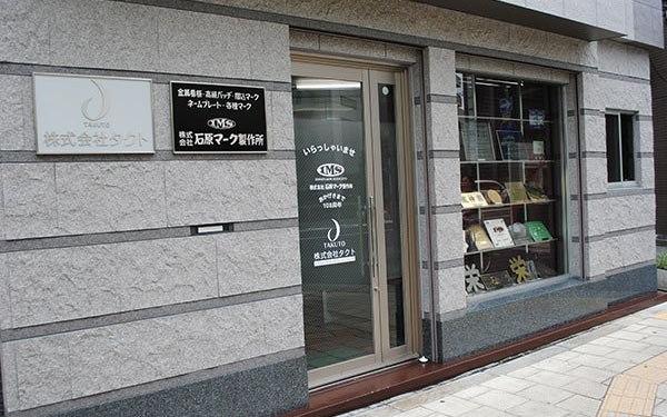 大阪市北区の株式会社タクト