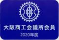 大阪商工会議所会員