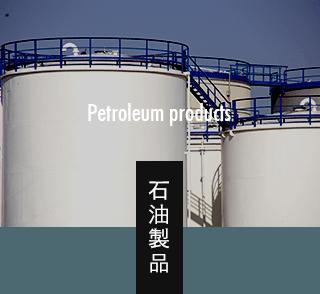 大阪市北区の株式会社タクトの石油製品